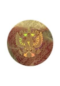 Голограмма Герб РФ 18 мм (Золото)